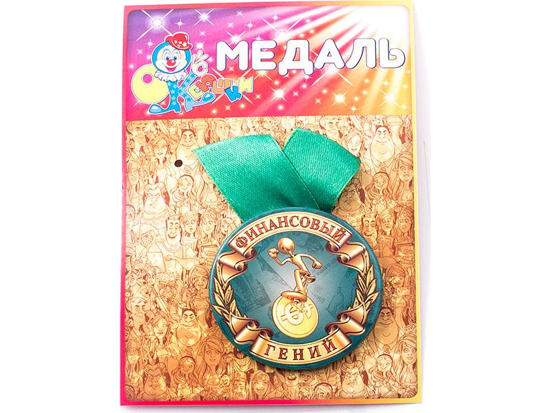 Медаль Эврика Финансовый гений 97203