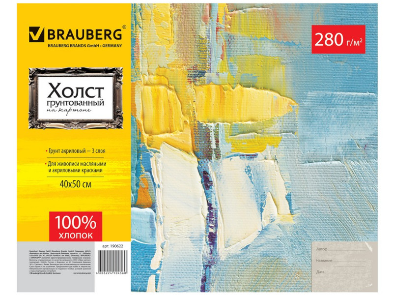 Холст грунтованный на картоне Brauberg 40x50cm 190622
