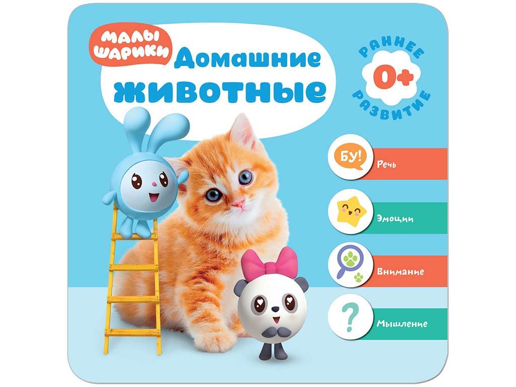 Пособие Книжка Мозаика-Синтез Малышарики Домашние животные МС11226