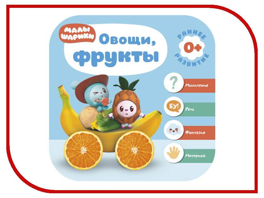Пособие Мозаика-Синтез Малышарики Овощи, фрукты МС11225 обучающие плакаты мозаика синтез обучающий плакат фрукты и ягоды