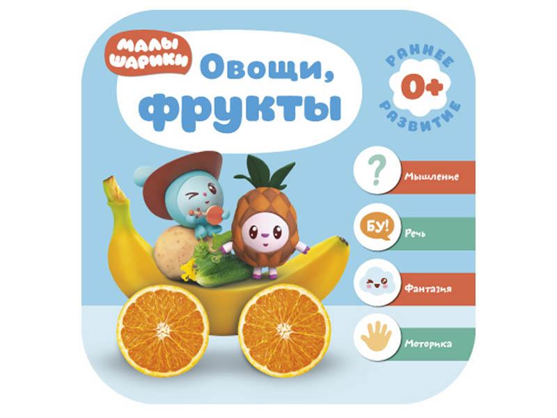 Пособие Книжка Мозаика-Синтез Малышарики Овощи, фрукты МС11225