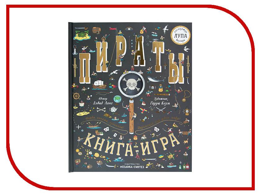 Пособие Мозаика-Синтез Найди и покажи. Книга с лупой. Пираты МС11292 обучающие плакаты мозаика синтез обучающий плакат фрукты и ягоды