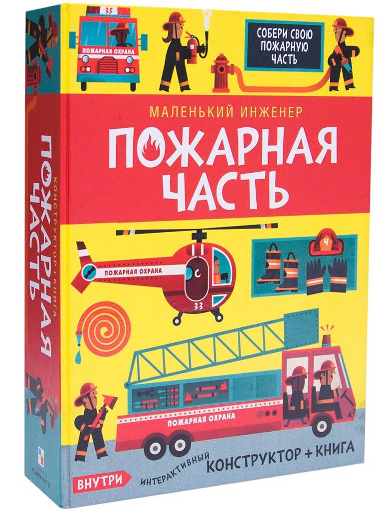 Пособие Книжка Мозаика-Синтез Маленький инженер. Пожарная часть МС11213