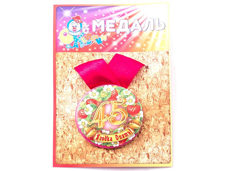 купить Медаль Эврика 45 Ягодка опять 97164 по цене 63 рублей