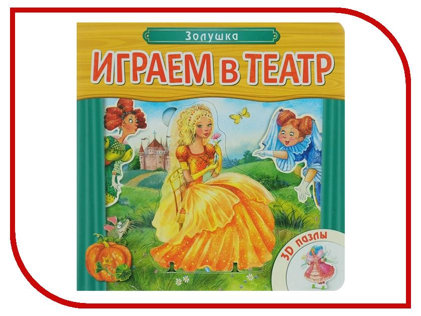 Пособие Мозаика-Синтез Играем в театр. Золушка МС10747 играем чехова театр студия традиция