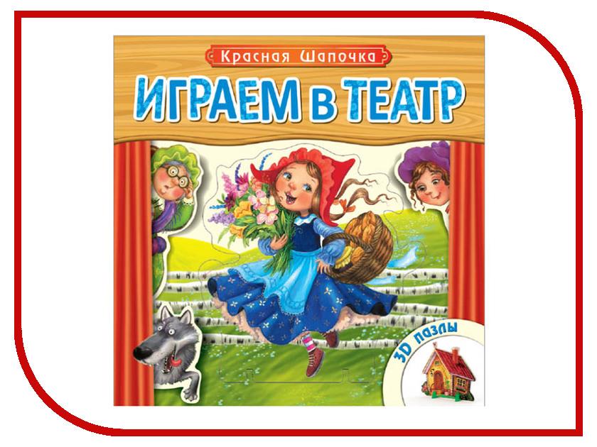 Пособие Мозаика-Синтез Играем в театр. Красная шапочка МС10676 играем чехова театр студия традиция