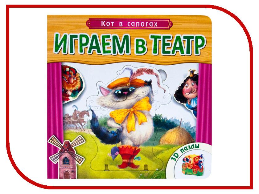 Пособие Мозаика-Синтез Играем в театр. Кот в сапогах МС10678 играем чехова театр студия традиция