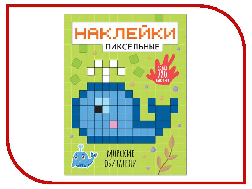 Пособие Мозаика-Синтез Пиксельные наклейки. Морские обитатели МС11438 обитатели гор наклейки