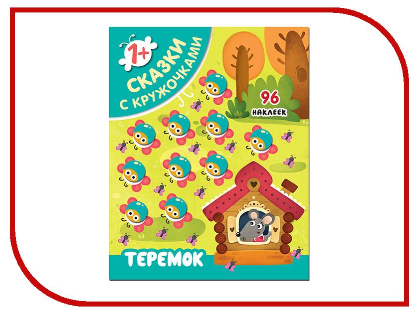 Пособие Мозаика-Синтез Сказки с кружочками. Теремок МС11399 книжка игрушка мозаика синтез теремок любимые сказки с кубиками 2