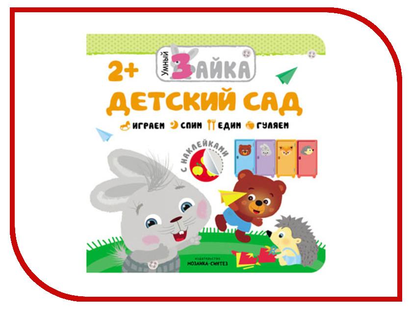 Пособие Мозаика-Синтез Умный зайка. Детский сад МС11461 мозаика любимый зайка 01728