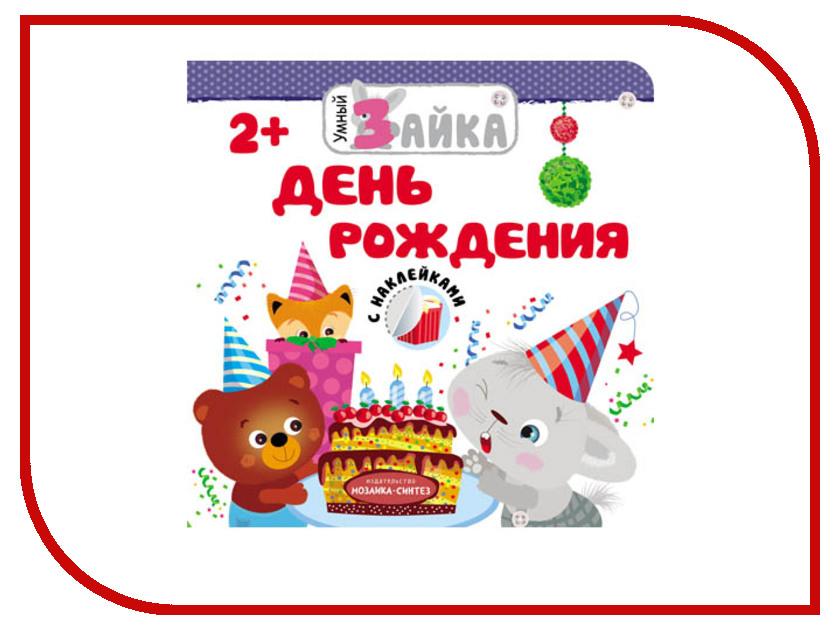 Пособие Мозаика-Синтез Умный зайка. День рождения МС11460 мозаика любимый зайка 01728