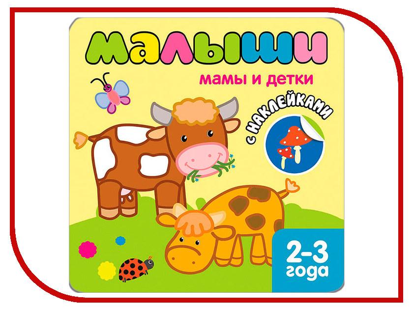 Пособие Мозаика-Синтез Книжка с наклейками для самых маленьких. Мамы и детки МС10087 мозаика синтез книжка с наклейками в мире животных тропические моря