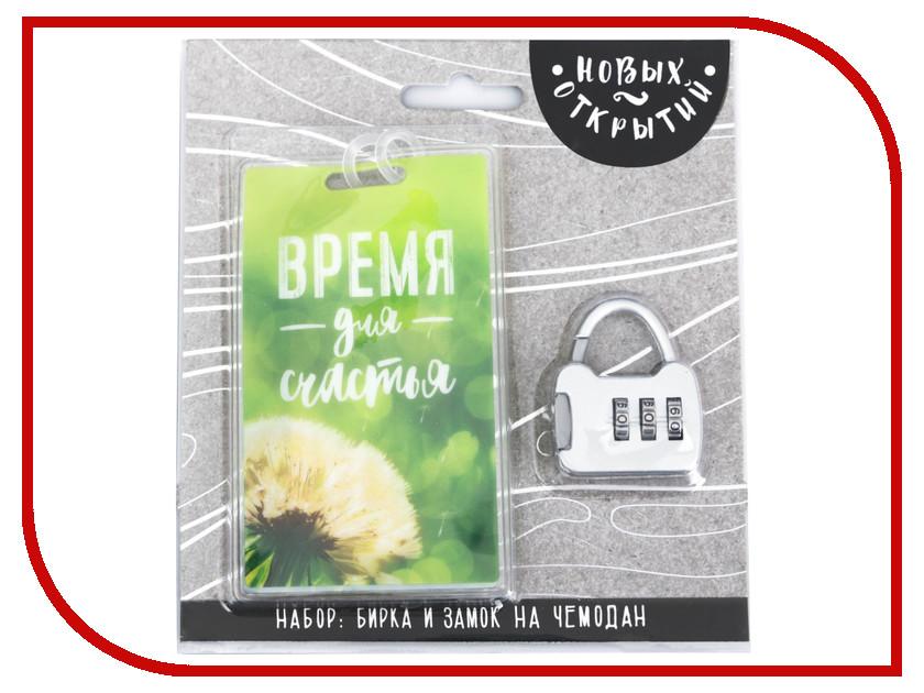 Набор для путешествий СИМА-ЛЕНД Время для счастья 3558305