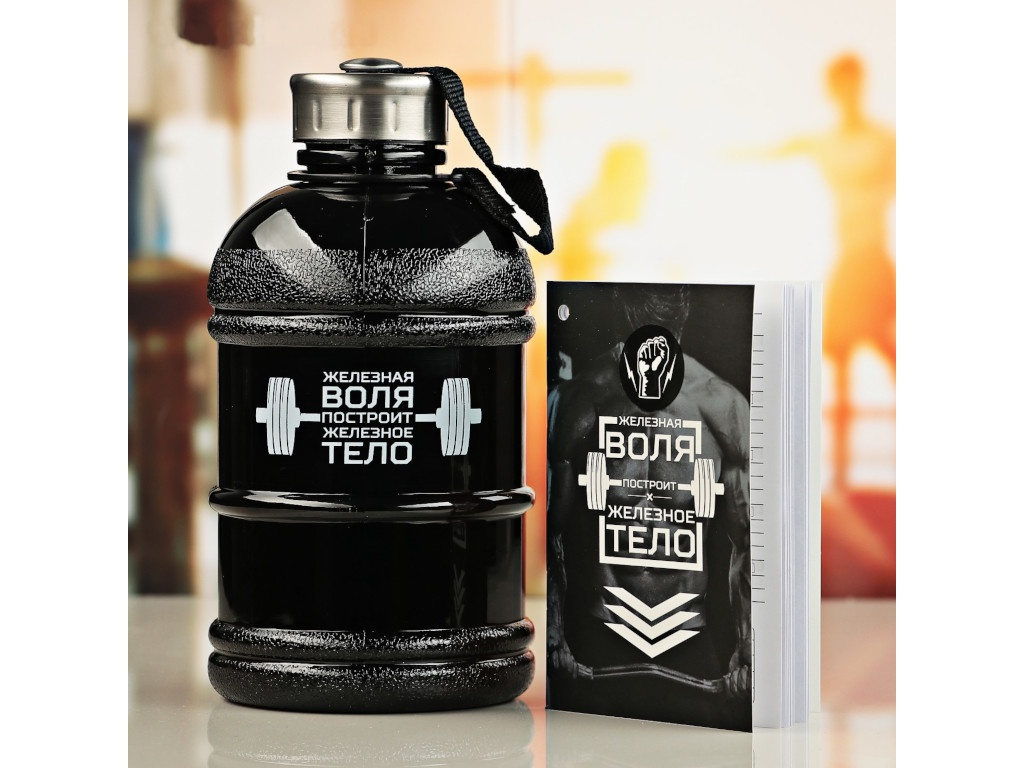 Бутылка СИМА-ЛЕНД Железная воля 1.3L с дневником тренировок 3248955