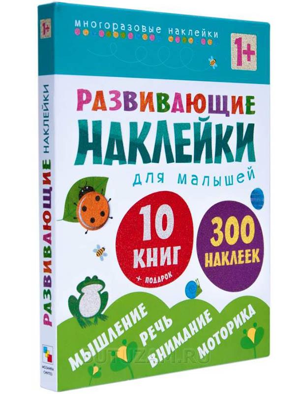 цена на Пособие Мозаика-Синтез Развивающие наклейки для малышей 10книг МС10828