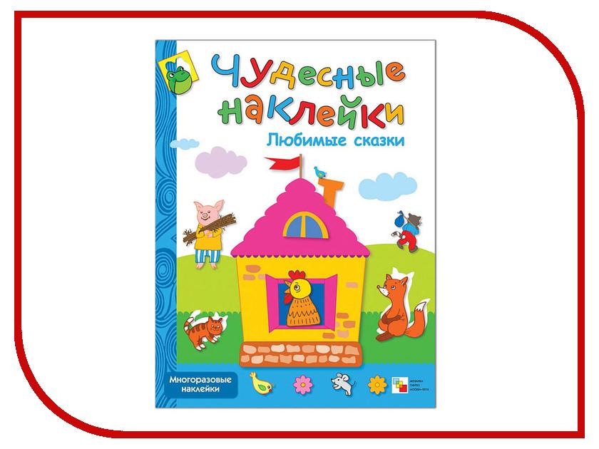 Пособие Мозаика-Синтез Чудесные наклейки. Любимые сказки МС00645 книжка игрушка мозаика синтез теремок любимые сказки с кубиками 2