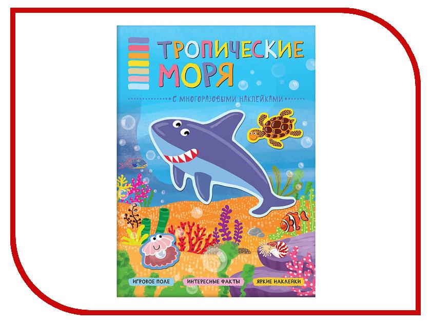 Пособие Мозаика-Синтез В мире животных. Тропические моря МС11119 мозаика синтез книжка с наклейками в мире животных тропические моря