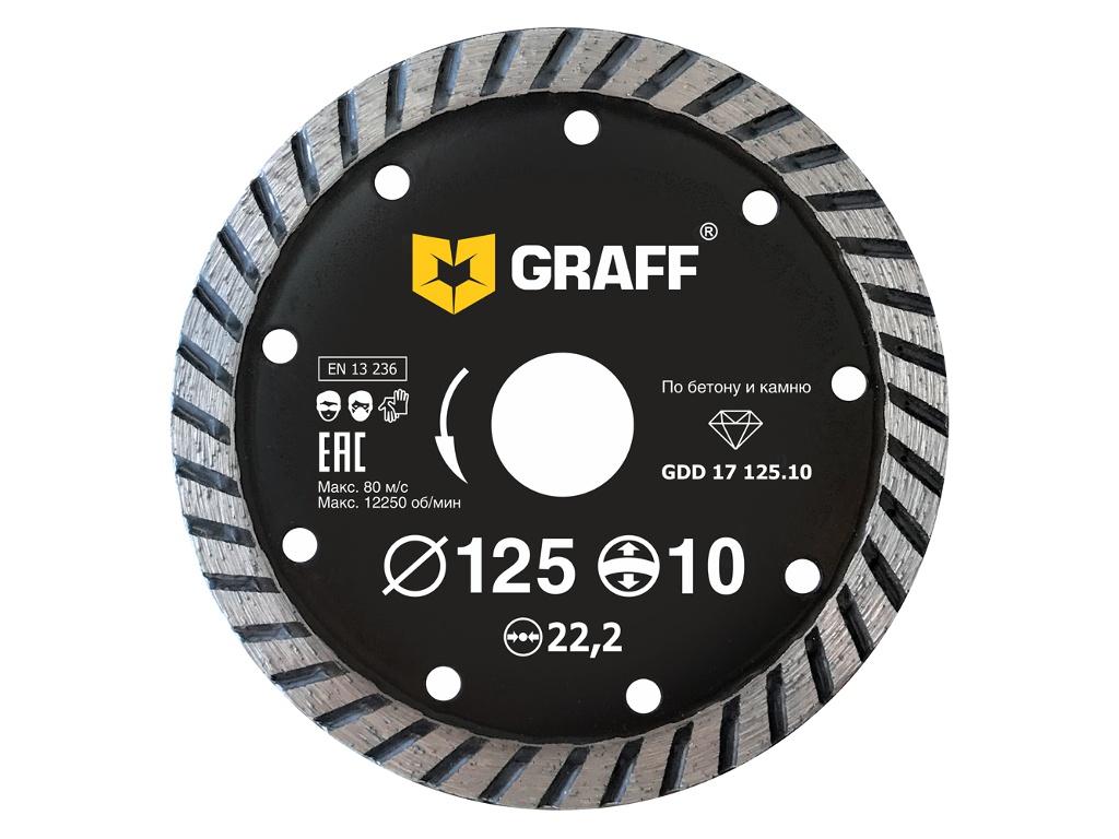 Диск Graff GDD 17 125.10 алмазный турбо по бетону и камню 125х10х2.5х22.23mm