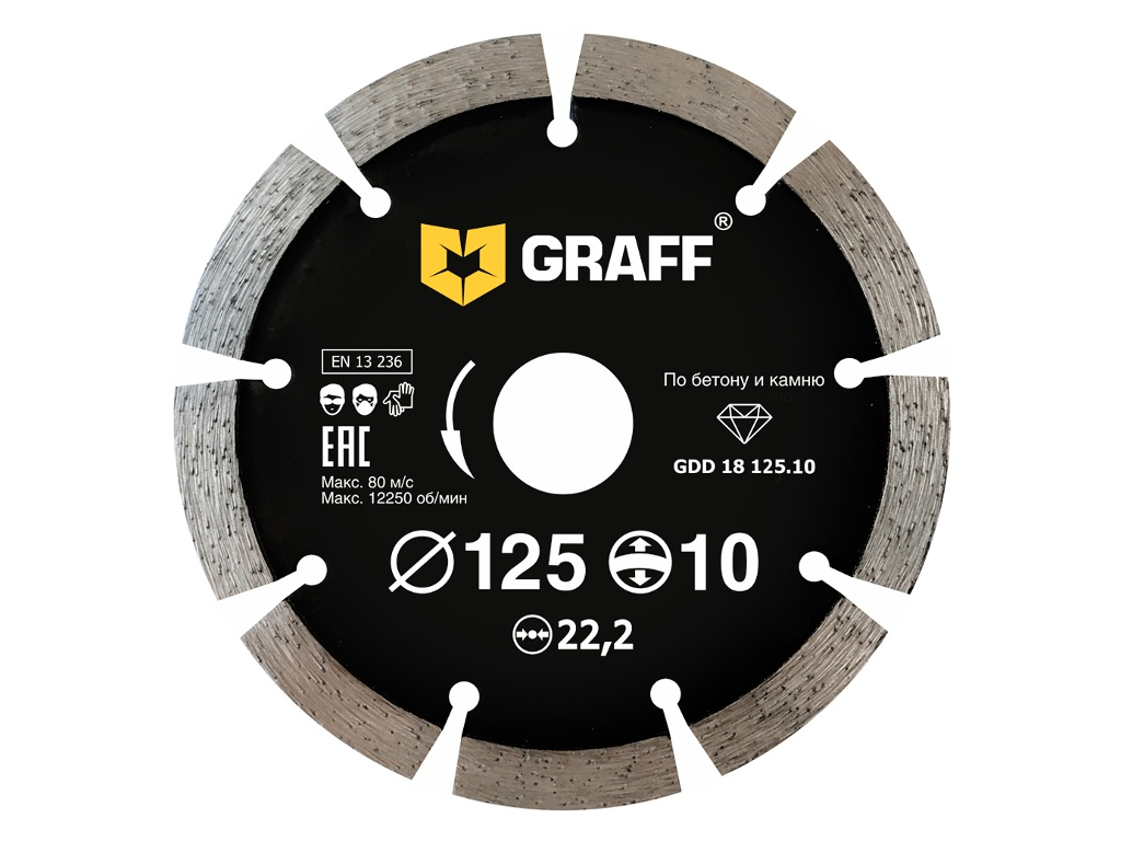Диск Graff GDD 18 125.10 алмазный сегментный по бетону и камню 125х10х2.0х22.23mm