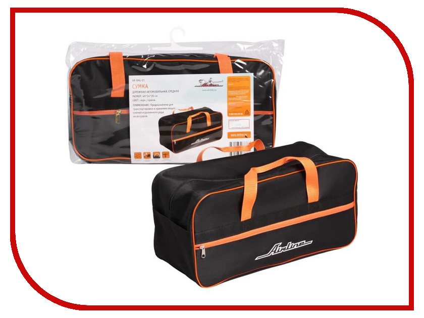 Сумка Airline AR-BAG-01 airline ao bs 02