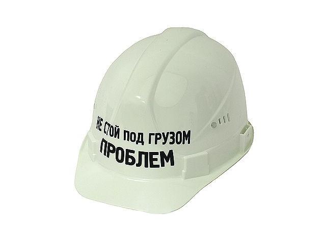 Каска Эврика Под грузом проблем White 90813