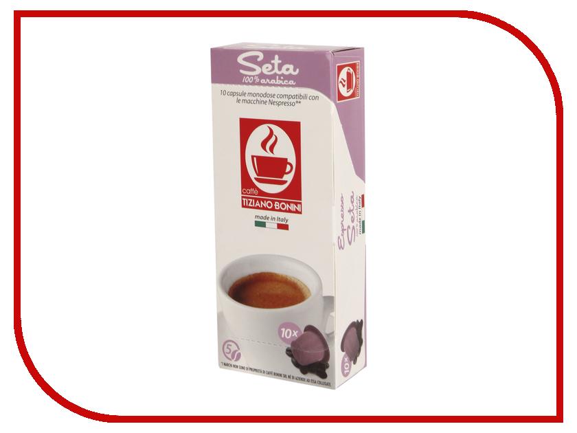 Капсулы Caffe Tiziano Bonini Espresso Seta Compatibile Nespresso Arabica капсулы nespresso roma 10шт 7439 50
