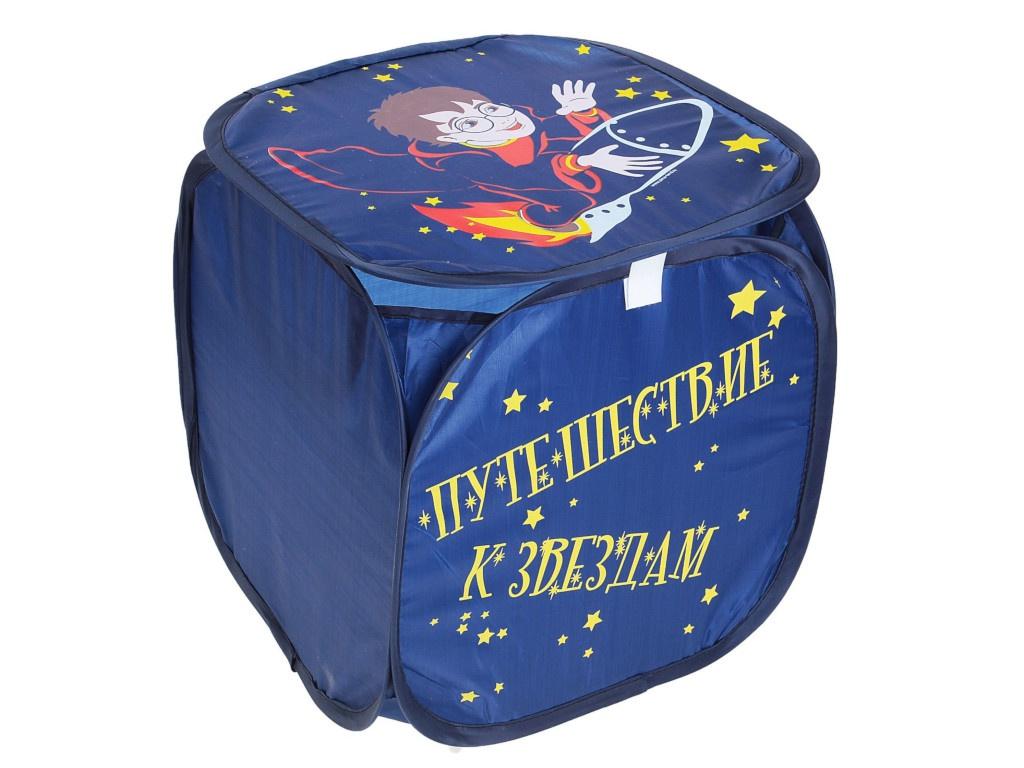 Корзина для игрушек Школа талантов Путешествие к звездам 606934