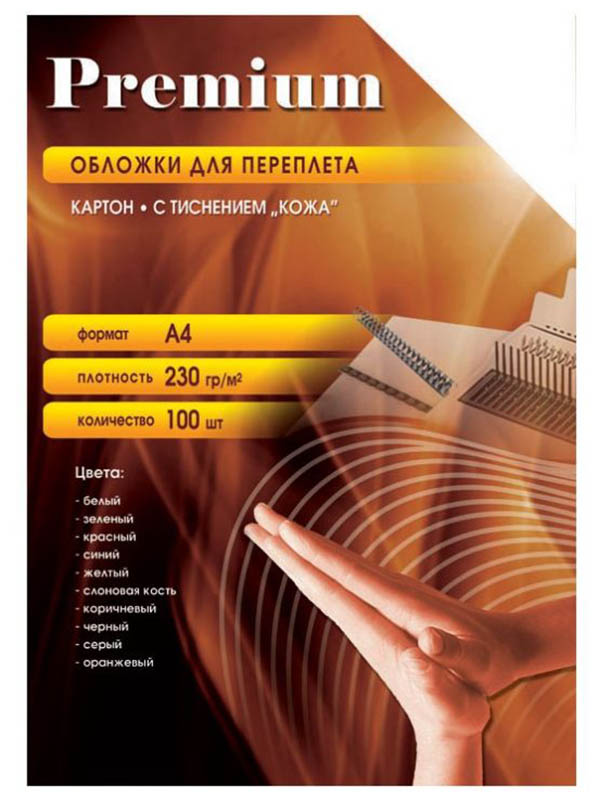 Обложки для переплета Office Kit A4 100шт кожа Yellow CYA400230