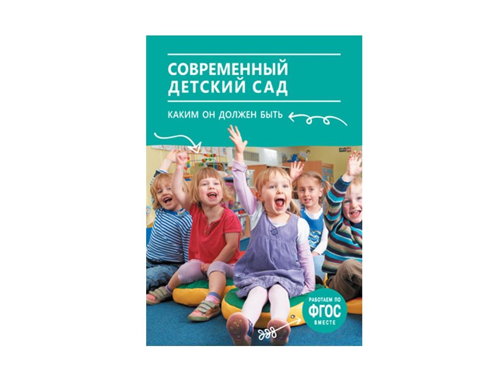 цена на Пособие Мозаика-Синтез ФГОС Современный детский сад. Каким он должен быть МС11464