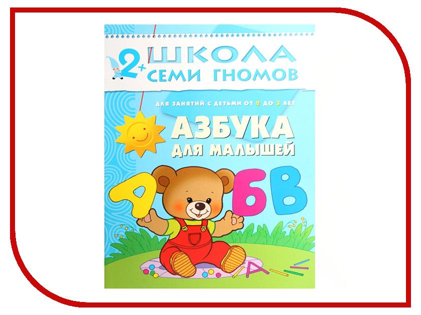 Пособие Мозаика-Синтез Школа семи гномов Третий год обучения. Азбука для малышей МС00233 мозаика для малышей фигурки животных 4 штуки 45905