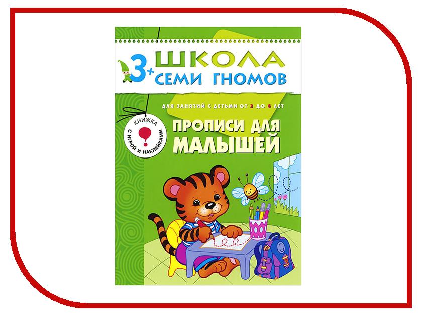 Пособие Мозаика-Синтез Школа семи гномов Четвертый год обучения Прописи для малышей МС00185 мозаика для малышей фигурки животных 4 штуки 45905