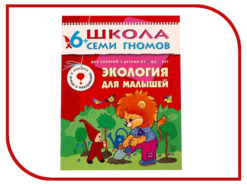 Пособие Мозаика-Синтез Школа семи гномов Седьмой год обучения. Экология для малышей МС00244 мозаика для малышей фигурки животных 4 штуки 45905