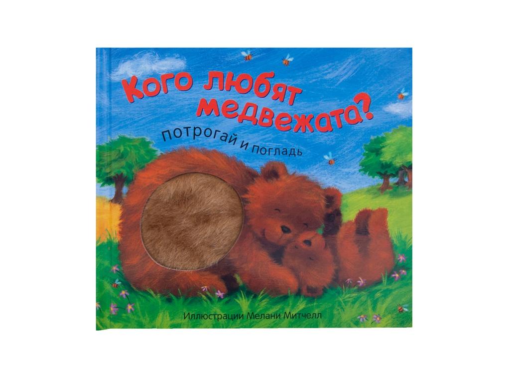 Пособие Книжка Мозаика-Синтез Потрогай и погладь. New2 Кого любят медвежата? МС11283