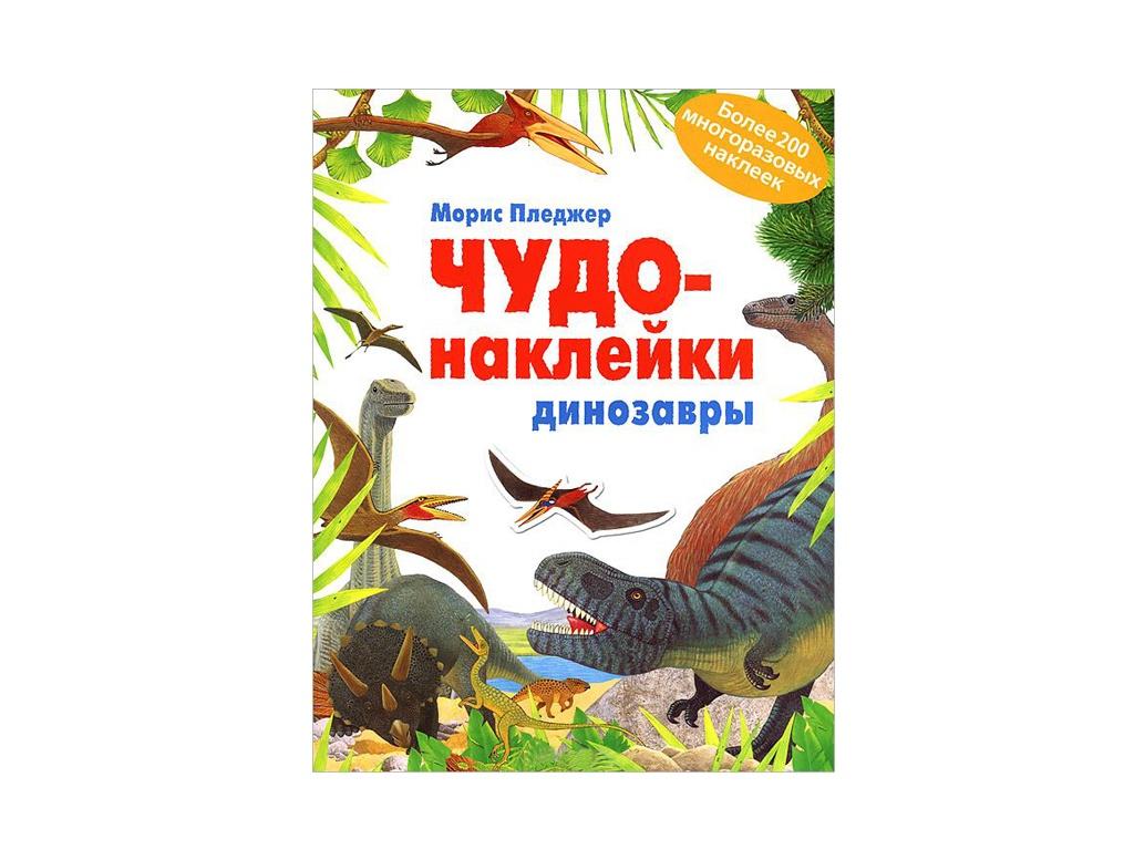 Пособие Мозаика-Синтез Чудо-наклейки. Динозавры МС11064 пособие мозаика синтез чудесные наклейки дополни рисунок мс00487