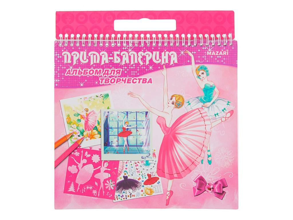 Альбом для творчества Mazari Прима-Балерина М-6501 альбом для творчества mazari создай свой образ 1 м 6516