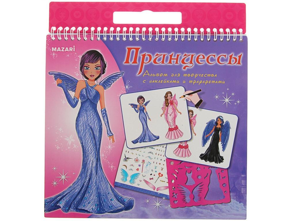 Альбом для творчества Mazari Принцессы М-6507 альбом для творчества mazari монстр траки м 6504