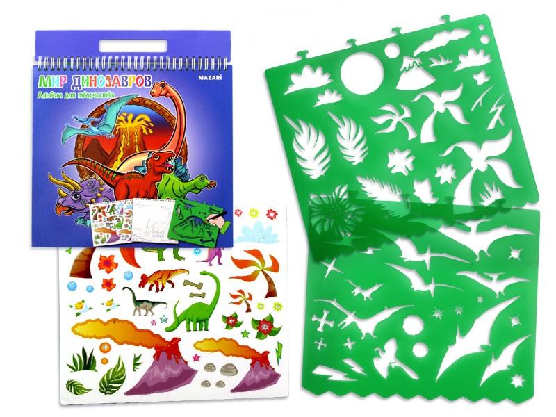 Альбом для творчества Mazari Мир динозавров М-6511
