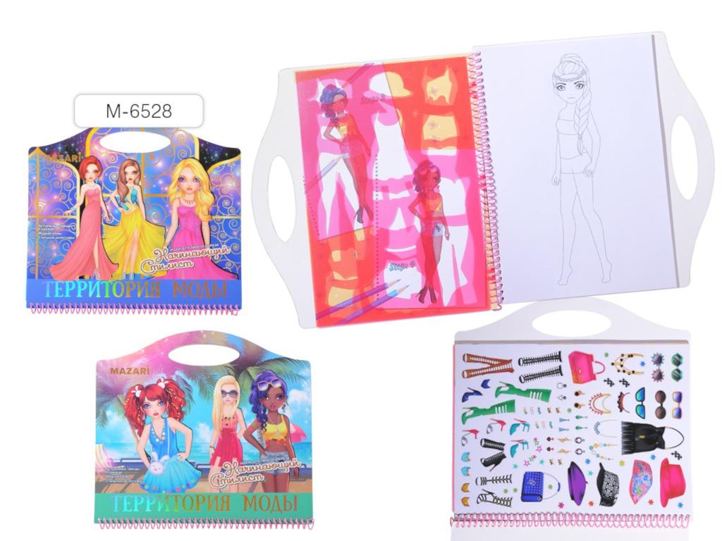 Альбом для творчества Mazari Начинающий стилист М-6528 альбом для творчества mazari монстр траки м 6504