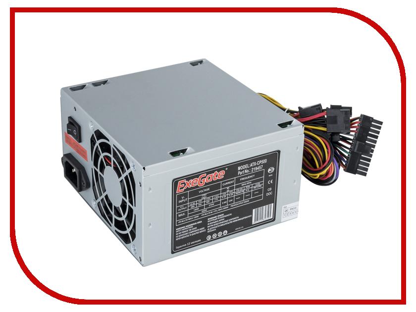 Блок питания Exegate ATX-CP500 500W Grey EX219457RUS-S / 278163 блок питания atx foxconn fx g500 80 500w