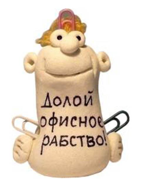 Фигурка Эврика Долой офисное рабство 93119