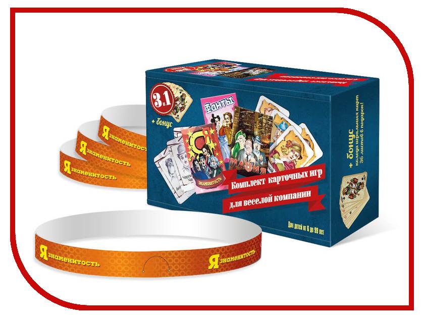 Настольная игра Нескучные игры Фанты, Мафия, Я знаменитость 7772/25 набор из 3 х карточных игр фанты мафия я знаменитость в коробке в кор 25наб