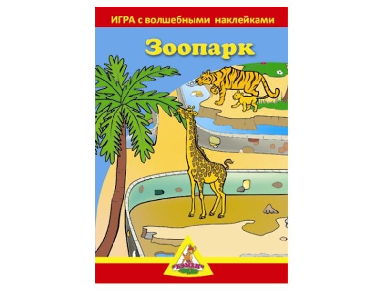 Настольная игра Нескучные игры Зоопарк 8204/125 все цены