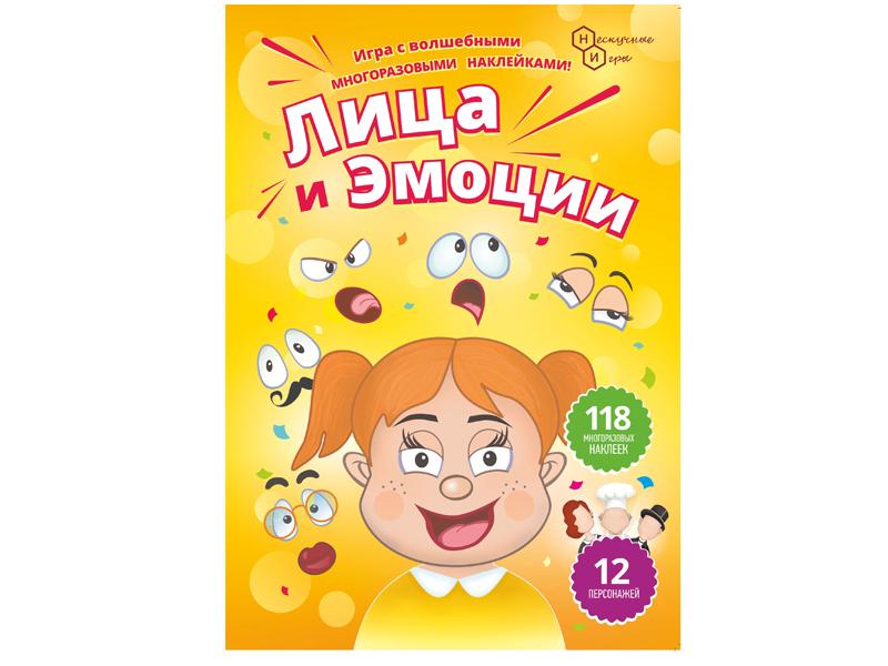 Настольная игра Нескучные игры Лица и Эмоции 7787/125