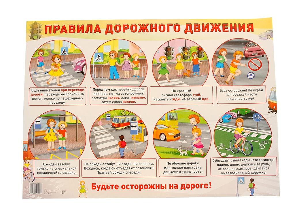 Пособие Плакат Атмосфера праздника Правила дорожного движения А2 1060035