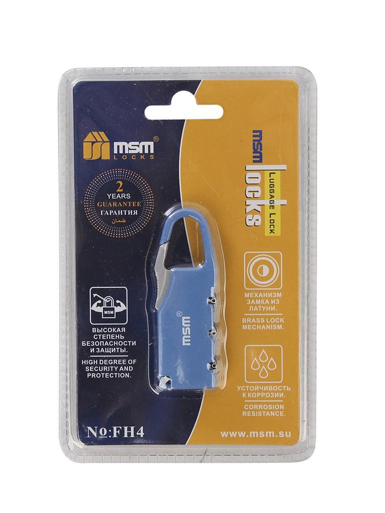 Замок MSM FH4 Blue