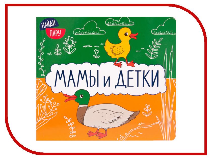 Пособие Мозаика-Синтез Найди пару. Мамы и детки МС11410 обучающие плакаты мозаика синтез обучающий плакат фрукты и ягоды