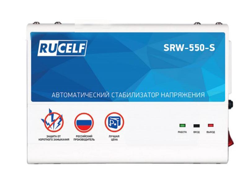 Стабилизатор Rucelf SRW-550-S