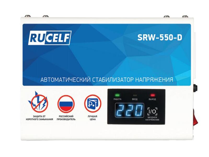 цена на Стабилизатор Rucelf SRW-550-D