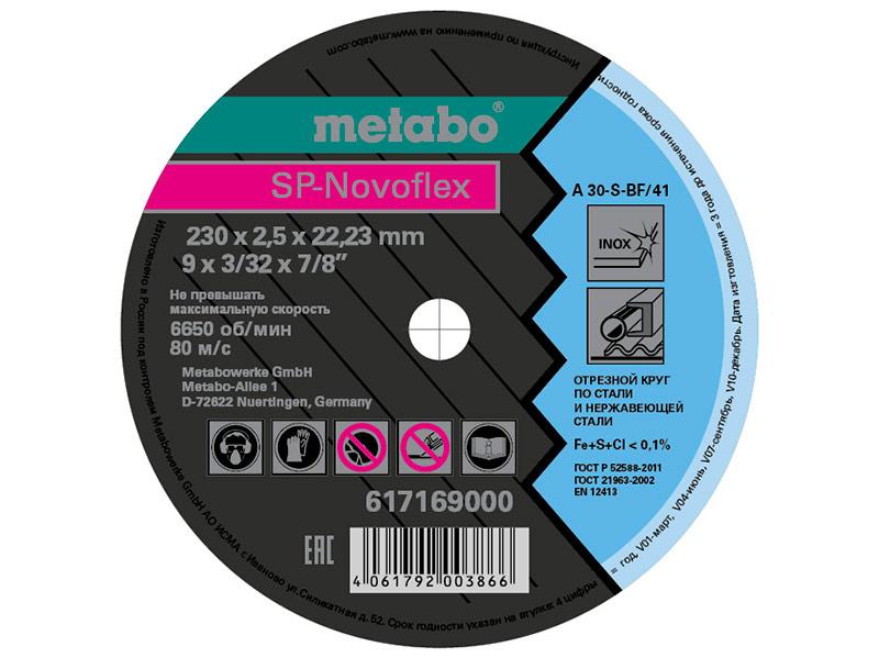 Диск Metabo SP-Novoflex230x2.5 RU отрезной для стали 617169000