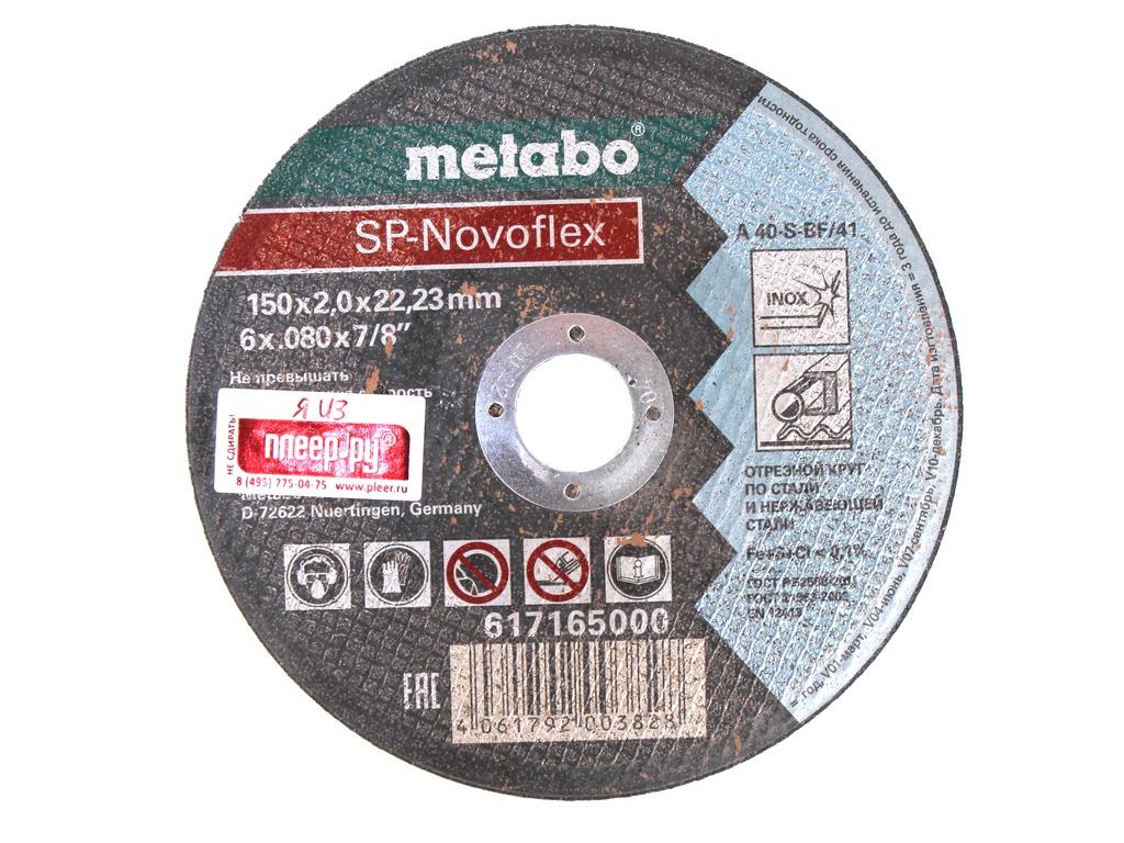 Диск Metabo SP-Novoflex150x2.0 RU Отрезной для стали 617165000